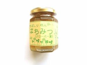 画像2: 北海道網走・関養蜂場『はちみつ』 175g