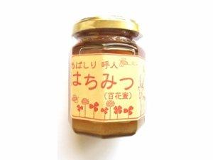 画像4: 北海道網走・関養蜂場『はちみつ』 175g