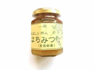 画像3: 北海道網走・関養蜂場『はちみつ』 175g